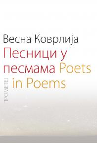 Pesnici u pesmama: Poets in Poems