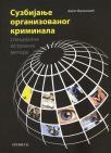 Suzbijanje organizovanog kriminala: Specijalne istražne metode