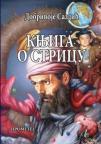 Knjiga o stricu
