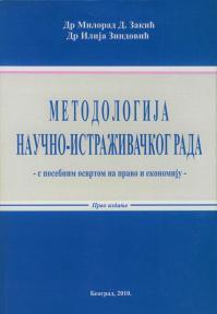 Metodologija naučno-istraživačkog rada