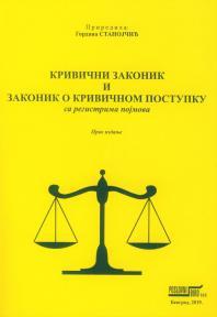 Krivični zakonik i Zakonik o krivičnom postupku sa registrima pojmova
