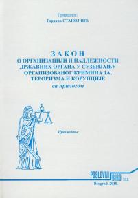 Zakon o organizaciji i nadležnosti državnih organa u suzbijanju organizovanog kriminala