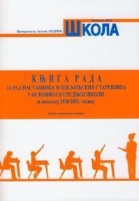 Knjiga rada za rad nastavnika i odeljenskih starešina u osnovnoj i srednjoj školi