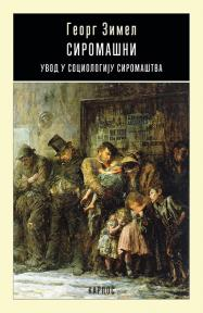 Siromašni: Uvod u sociologiju siromaštva