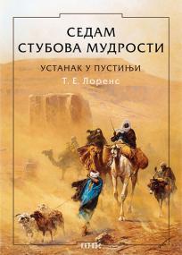 Sedam stubova mudrosti: Ustanak u pustinji