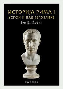 Istorija Rima I: Uspon i pad Republike