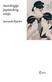 Antologija japanskog eseja
