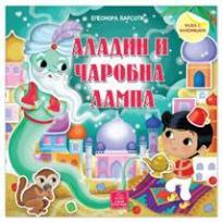 Aladin i čarobna lampa: Bajka s nalepnicama