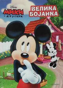 Disney Miki Maus: Velika bojanka