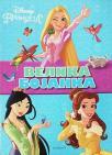 Disney Princeza: Velika bojanka