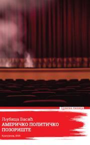 Američko političko pozorište