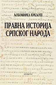 Pravna istorija srpskog naroda
