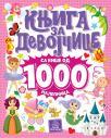 Knjiga za devojčice sa više od 1000 nalepnica