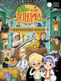 Klub detektiva: Faraonovo blago