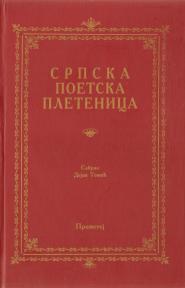 Srpska poetska pletenica