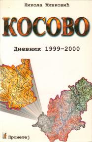 Kosovo (Dnevnik 1999-2000)
