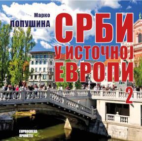 Srbi u Istočnoj Evropi 2