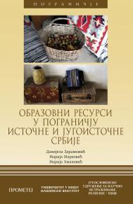 Obrazovni resursi u pograničju Istočne i Jugoistočne Srbije