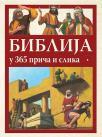 Biblija u 365 priča i slika 6