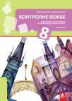 Srpski jezik 8, kontrolne vežbe