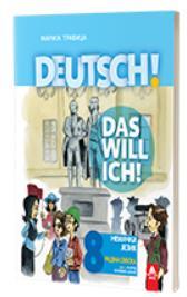 Deutsch! 8, radna sveska