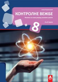 Fizika 8, kontrolne vežbe