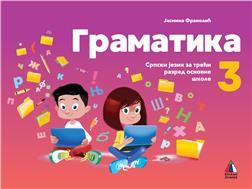 Gramatika 3, udžbenik za treći razred