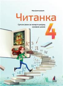 Čitanka 4, udžbenik