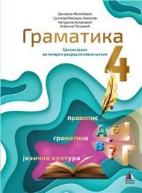 Gramatika 4, udžbenik za četvrti razred