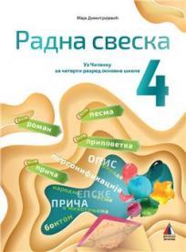 Srpski jezik 4, radna sveska