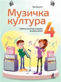 Muzička kultura 4, udžbenik