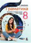 Gramatika 8, udžbenik