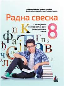 Radna sveska 8, srpski jezik