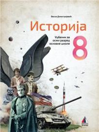Istorija 8, udžbenik