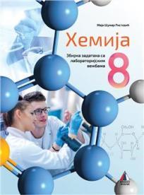 Hemija 8, zbirka zadataka sa laboratorijskim vežbama