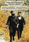 Bosanska golgota: Slom snaga JVuO u Bosni 1945. godine