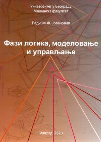 Fazi logika, modelovanje i upravljanje