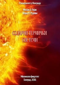 Solarni termički sistemi