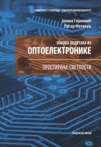 Zbirka zadataka iz optoelektronike: Prostiranje svetlosti
