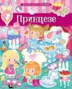 Moja prva knjiga sa nalepnicama: Princeze