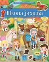 Moja prva knjiga sa nalepnicama: Škola jahanja