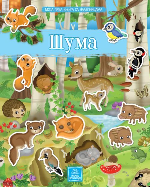 Moja prva knjiga sa nalepnicama: Šuma