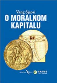 O moralnom kapitalu