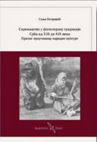 Siromaštvo u folklornoj tradiciji Srba od XIII do XIX veka