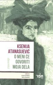 Ksenija Atanasijević: O meni će govoriti moja dela