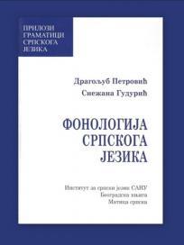 Fonologija srpskoga jezika