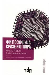 Filozofija krize i otpora: Misao i delo Ljubomira Tadića