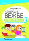 Srpski jezik 3, kontrolne vežbe (novo izdanje)