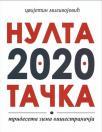 Nulta 2020 tačka: trideseta zima višestranačja