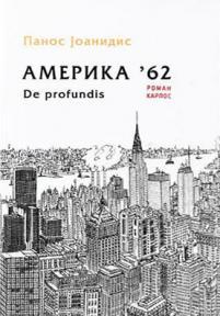 Amerika '62: De profundis